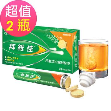 拜維佳 水溶性維他命發泡錠B群+C-柳橙口味x2盒(30錠/瓶)
