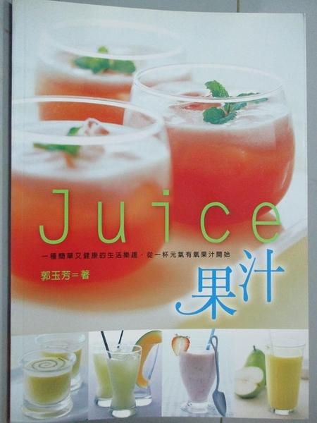 【書寶二手書T8/餐飲_YDC】JUICE果汁-品味生活1_郭玉芳