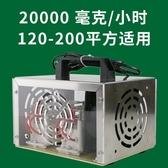 臭氧發生器20g35g辦公室商鋪消毒殺菌公共場所消毒除臭裝修除甲醛 卡卡西YYJ
