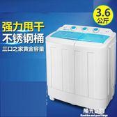 迷你洗衣機迷你雙桶雙缸半全自動大容量家用 220vigo陽光好物