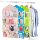 正韓16格掛兜內衣襪子收納袋掛袋墻掛式多層可愛衣櫃床頭儲物袋 【618特惠】
