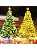 聖誕樹 圣誕節1.5/1.8/2.1/2.4/3米鬆針圣誕樹套餐裝飾品家用廣場酒店【免運】