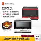HITACHI日立 31L過熱水蒸氣烘烤微波爐 MROS800XT 智能感測 健康調理