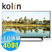 KOLIN歌林 40吋 LED液晶電視 KLT-40EE01 原廠公司貨
