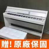 冬季新品!88鍵重鎚力道電鋼琴!純白琴蓋設計,非電子琴音色 DP200(不含椅子)