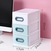 化妆盒 辦公桌面收納盒小抽屜式辦公室桌上雜物化妝品塑料盒子多層儲物箱【快速出貨八折鉅惠】