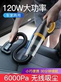 車載吸塵器 車載吸塵器車用無線充電汽車內專用兩用小型強力大功率家用迷你 美物居家 免運