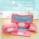 旅行收納袋【小熊旅行 4件組】出差 旅行 居家 旅行收納 四件組 FFAL001-2 粉色小熊
