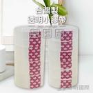 【珍昕】台灣製 透明小膠帶 兩款可選 (寬約12-18cmx9Y)/小膠帶/透明膠帶/膠帶補充