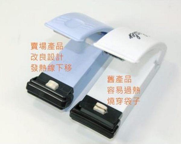 迷你封口機 零食塑膠袋密封機 小型手壓塑封器 烘焙 收納必備 封袋子E015