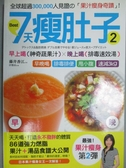 【書寶二手書T5/美容_JKY】7天瘦肚子(2)_藤井香江