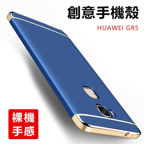 HUAWEI GR5 手機殼 矽膠套 防摔 華為 榮耀 5X 電鍍奢華 創意三節殼 保護套 磨砂 硬殼 全包 凌派系列