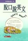 二手書博民逛書店《脫口說英文DON'T WORRY》 R2Y ISBN:9574