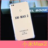 【萌萌噠】Xiaomi 小米 Max2  防摔透明簡約款保護殼 四角強力加厚 全包防摔 手機殼 手機套 外殼