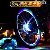 自行車燈夜騎風火輪配件裝備死飛輪胎兒童平衡車滑步車車輪裝飾燈 麥琪精品屋