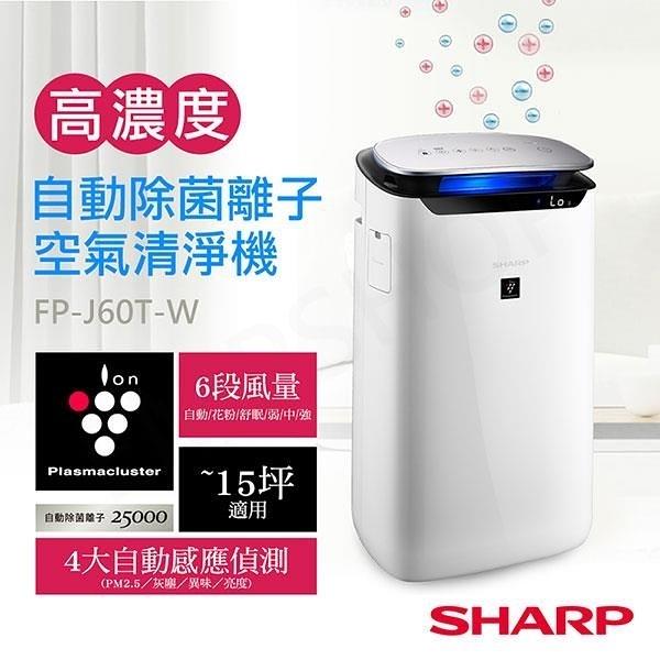 【南紡購物中心】【夏普SHARP】15坪自動除菌離子空氣清淨機 FP-J60T-W