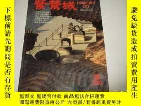 二手書博民逛書店紫禁城罕見1993年 第3期Y204278