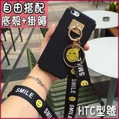 HTC A9s U11 Desire 10 pro Desire 828 One X10 X9 10 evo 微笑飛行繩 手機殼 保護殼 磨砂殼 掛件 訂製殼