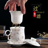 景德鎮茶杯陶瓷過濾帶蓋泡茶杯家用辦公室杯子水杯青花瓷會議杯具 酷我衣櫥