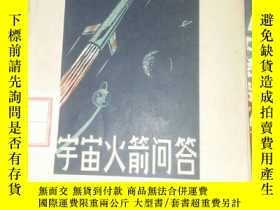 二手書博民逛書店罕見宇宙火箭問答(59年一版一印)Y206628 中國青年出版社