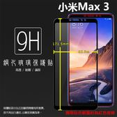 ▽MIUI Xiaomi 小米 小米Max3 M1804E4A 滿版 鋼化玻璃保護貼 9H 全螢幕 滿版玻璃 鋼貼 玻璃膜 保護膜
