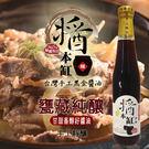【榮獲日本食品大賞】醬本缸 - 365天陳年清露黑豆油-1入