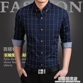 格紋襯衫襯衫男士裝長袖格子襯衣韓版商務正裝大碼青年休閒新款修身上衣白 雙十二全館免運