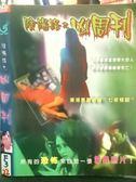 挖寶二手片-O01-049-正版DVD*華語【陰陽路之凶周刊】-古天樂*黎姿*雷宇揚
