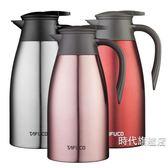 (限時88折)保溫壺不銹鋼保溫壺家用熱水瓶保溫瓶保溫水壺暖壺大容量XW