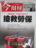 【書寶二手書T1/雜誌期刊_I86】今周刊_1222期(2020/5/25-31)_搶救勞保