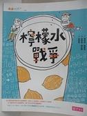 【書寶二手書T1/兒童文學_JL3】檸檬水戰爭_賈桂林‧戴維斯