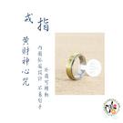 黃財神心咒鈦鋼戒指【十方佛教文物】