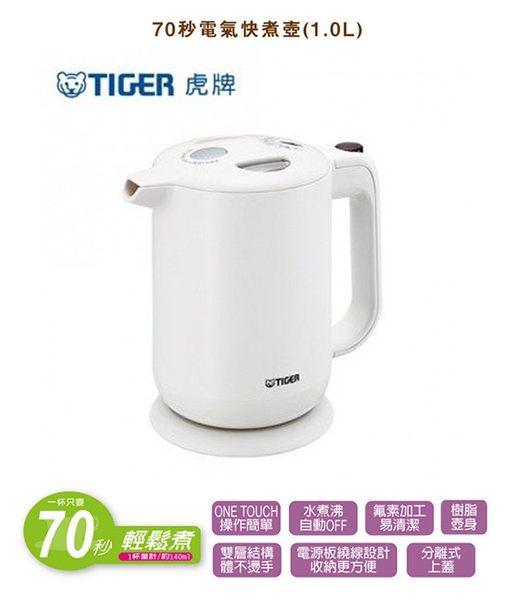 【TIGER 虎牌】1.0L 電氣快煮壺 PFY-A10R