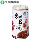 【屏東縣農會】紅豆湯320g*6入