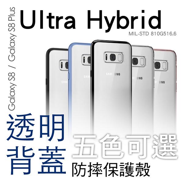 出清 SGP 三星 S8 S8 Plus Ultra Hybrid 軍規 防摔殼 保護殼 透明 手機殼 矽膠