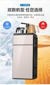 飲水機飲水機下置水桶家用立式全自動上水冷熱智慧臺式小型桶裝水茶吧機 非凡小鋪LX