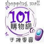 101購物網