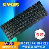 ASUS 全新 繁體中文 鍵盤 F80 F83VD F83VF X88 F81 F83 F83CR F83SE F83T