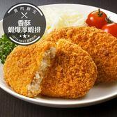 【下殺5折】香酥蝦爆厚蝦排(198g/6片/包)(食肉鮮生)
