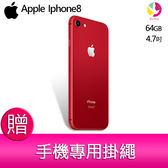 分期0利率  【紅色】Apple iPhone 8 64GB 4.7 吋 智慧型手機 贈『 手機專用掛繩*1』