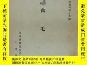 二手書博民逛書店禽毛罕見支那商品叢書 第4輯/1939年出版 日文Y178982