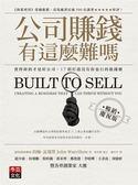 公司賺錢有這麼難嗎:賣得掉的才是好公司,17招打造沒有你也行的搖錢樹(暢銷慶祝..