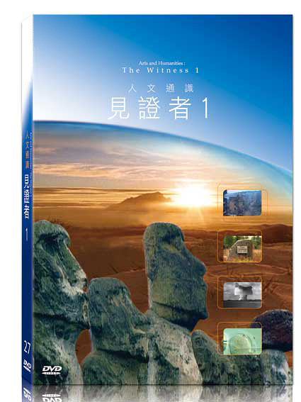 新動國際【27-人文通識-見證者 1】BBC-Arts and Humanities-The Witness 1-DVD