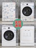 10公斤全自動式滾筒洗衣機罩 防水防曬套布防塵蓋布松下