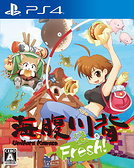 PS4 海腹川背 Fresh!(中文版)