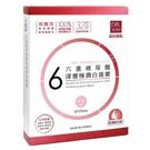 【森田藥粧】六重玻尿酸深層極潤白面膜6片入x6盒(6040028P1)