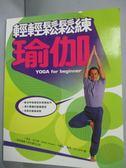 【書寶二手書T8/美容_XDK】輕輕鬆鬆練瑜珈_馬克。安沙里、麗施。勒克