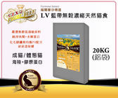 免運費-繁殖場專用-LV藍帶無穀濃縮天然貓糧20KG鋁袋- 成貓 / 體態貓 (海陸+膠原蔬果)