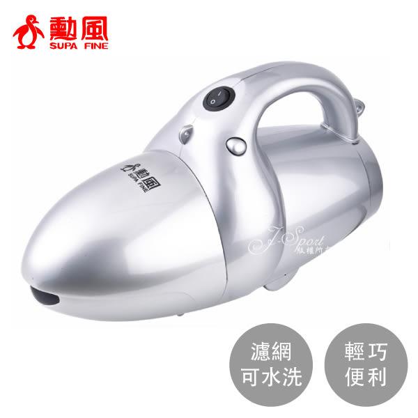 【J Sport】【勳風】威鯨輕巧手提式強力吸塵器(簡配)(HF-3212)