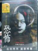 挖寶二手片-E10-034-正版DVD*日片【恐怖】-開創新型態靈異世界,陰森指數絕對破表